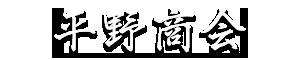 キッチン トイレ お風呂のリフォームなら兵庫県加古川市。平野商会へ